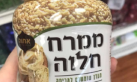 Where to Buy Halva Spread & Other Jewish Condiments